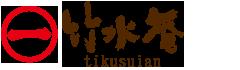 和み処「竹水庵」